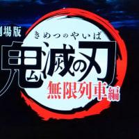 劇場版「鬼滅の刃」無限列車編