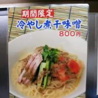 冷やし煮干味噌@麺屋 大河 高柳店