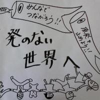 5.5札幌ウォーク「こどもたちを守るために もう 原発はいらない」
