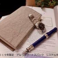 6/8(土)9(日)福岡での出張販売 (Pen and  楔 福岡展)