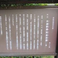 岡崎の浄瑠璃姫伝説(4)安心院
