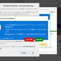 【マイクロソフトセキュリティアラーム】ビービー鳴るエラー表示にびっくり!詐欺だったー!