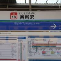 西武 西所沢駅