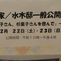 『脚本家/水木邸』2月の一般公開は22・23日です@水木洋子邸