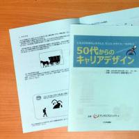 「50歳からのキャリアデザイン」セミナー準備完了!