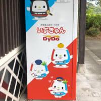 伊豆急行×駅メモ!