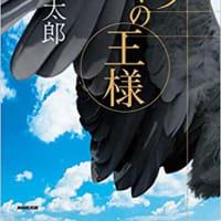 「クジラアタマの王様」 伊坂幸太郎著 NHK出版