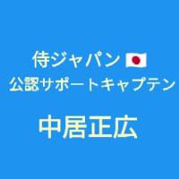 見逃し配信スタート!「新・日本男児と中居」/いきいきサポートキャプテン ~さくさく☆2~