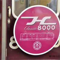 阪急 神崎川(2020.10.18) 8000F 特急 大阪梅田行き クラッシック8000記念HM