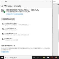 Windows10アップデート1903