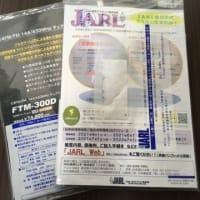 JARL NEWS 春号