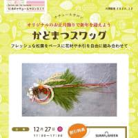 川西阪急 12月のナチュールサロン「かどまつスワッグ」