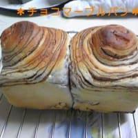 *チョコマーブルパン*