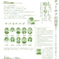 【残席情報】ピッコロ劇団オフシアターVol.36「もういちど、鴨を撃ちに」(3月22日現在)