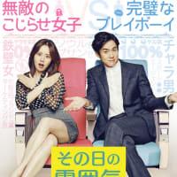 韓国映画 「その日の雰囲気」日本公開日決定