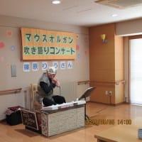 マウスオルガン吹き語りコンサート・令和元年🌸春🌸