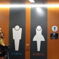 本日はオメコⓂ心斎橋駅で間違ってオメコ用トイレに入り小便器はどこだと探し回り女性用ですと言われ恥かしい思いをしました。
