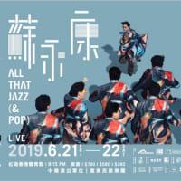 蘇永康6月コンサート、チケット絶賛発売中