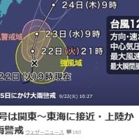 台風12号(ドルフィン)の襲来?
