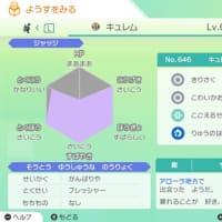 ポケモンHOME日記 その34 キュレムとレジアイス編