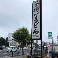 うどん(丸亀製麺)