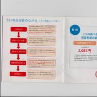 臍帯血保管者にどんな検査結果をお知らせしたのでしょうか 検査料搾取
