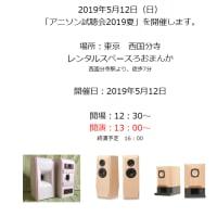 オーディフィル 3周年/春のヘッドフォン祭2019出展/アニソン試聴会2019夏