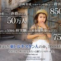 中国の人権弾圧が、日本のマスコミで語られない理由。