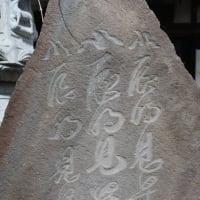 北辰明見星碑 神奈川県の富士講