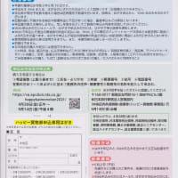 5月14日(金)16時まで!『中央区内共通買物・食事券(ハッピー買物券)』事前申込