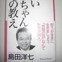 島田洋七さんがもし佐賀県知事なら ~『新しい佐賀観』創出~