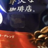 今日、コーヒー粉、買ってきた。