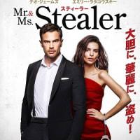 「Mr.&Ms.スティーラー」男女詐欺師のお点前は!