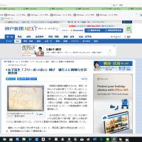 昇天!神戸新聞が世紀の大スカタン!飲食中の「うるさい」から大学生同士けんか 1年生突き飛ばされ、頭の骨折る記事中に無関係な【写真】女子高生「フリーおっぱい」掲げ 通行人に胸触らせ書類送検が。