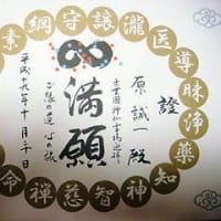 出雲國神仏霊場満願成就