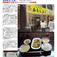 中華街のランチをまとめてみた その77「大通り5」 海南飯店「広東」