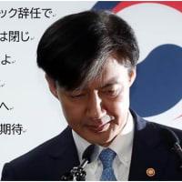 拡散「タマネギ男」(チョ・グック) 辞任の背景(2019.10.14)