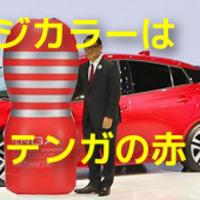 トヨタがテンガの車両を発売。第一弾は新型プリウス