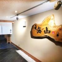 和食処『地魚と自然薯料理 海山』をオープン!株式会社JSフードシステム