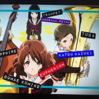 映像作品とクラシック音楽 第25回 『響け!ユーフォニアム』