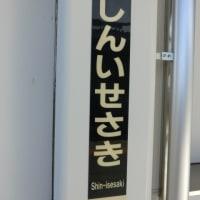 07/03: 駅名標ラリー 東武ツアー2019後編 #01: 新伊勢崎, 伊勢崎 UP