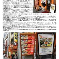 中華街のランチをまとめてみた その160 「本町通2」 麺王翔記「中国料理・刀傷麺」