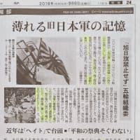 旭日旗をあげましょう! 安倍政府の後押しで、強い日本の再興です。アジアのトップは永遠に日本です。米軍との一体化(アメリカの属国化の徹底)で怖いものなし!
