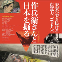 映画『作兵衛さんと日本を掘る』の熊谷博子監督、「なにもおきない」アフタートークに登場!