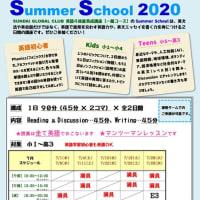Summer School 締切多数!