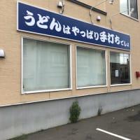手打ちうどんのお店オープン