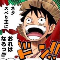 ONEPIECE『ナレッジキング決定戦』の成績表が届いた!