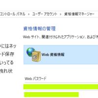 win10_NASインストールしたのに開かない不具合Windows資格情報って何だ&ドジ講師所有のWin8.1本体を壊して直してもらう