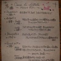 我が家のクリスマス事情-ディナー編