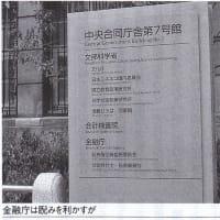 『マネロン天国・日本』が丸裸にされる日